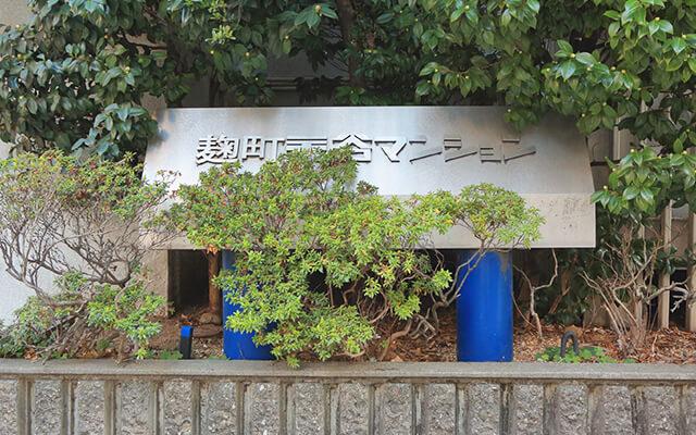 半蔵門カイロプラクティック整体院